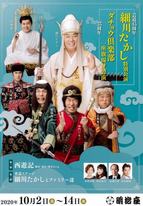 細川たかし×ダチョウ倶楽部01