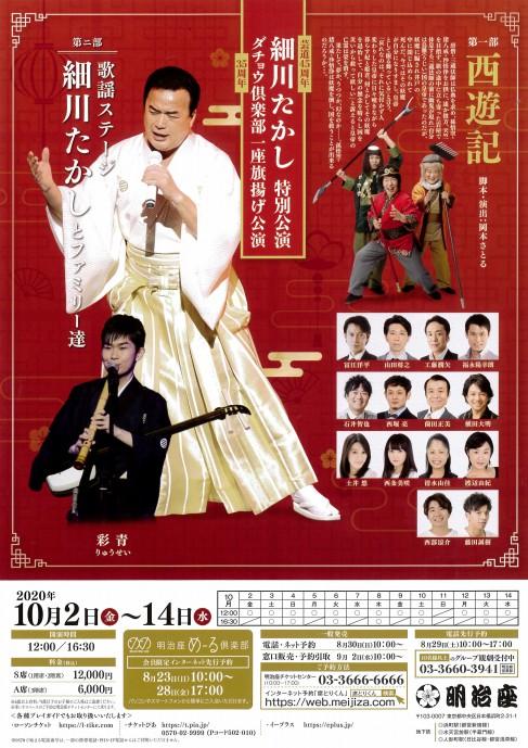 細川たかし×ダチョウ倶楽部02